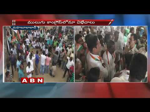 Clashes between T-Congress Leaders | Mahabubabad