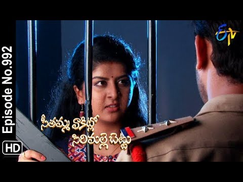 Seethamma Vakitlo Sirimalle Chettu | 6th November 2018 | Full Episode No 992 | ETV Telugu