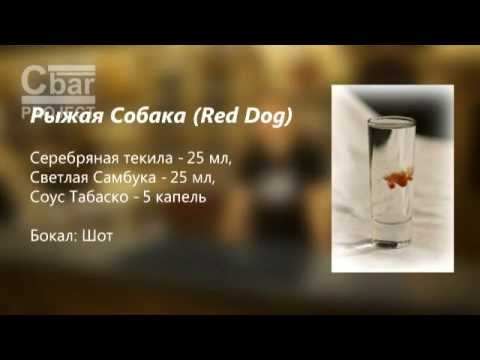 Коктейль Рыжая Собака (Red Dog) рецепт от cbar-project