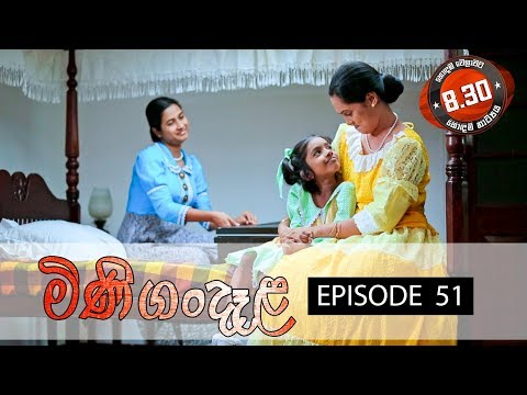 Minigandela  | Episode 51 | Sirasa TV 20th August 2018 [HD]