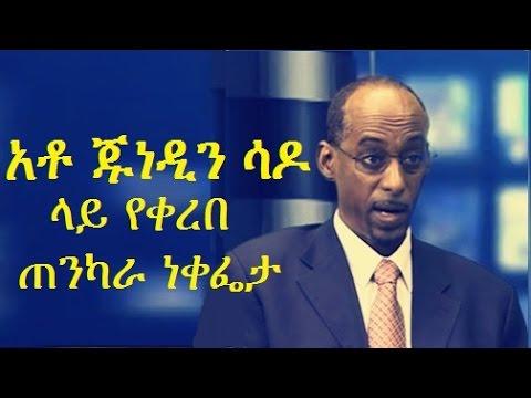Harsh Criticism Again The Ex-TPLF Junedin Sado - Ethiopia  (አቶ ጁነዲን ሳዶ ላይ የቀረበ ጠንካራ ነቀፌታ)