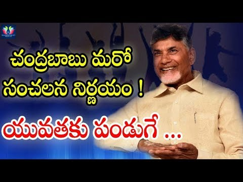 AP CM Chandra Babu Naidu Sensational Decision For Youth || AP Politics || TFC News