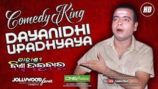 download lagu Comedy King Dayanidhi Upadhyaya In Jatra Sri Biswa Darabara gratis