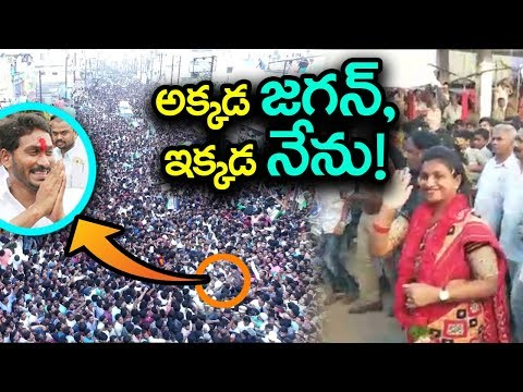 Jagan Padayatra Vs MLA Roja Padayatra | MLA Roja Rally in Kovvur | Nallapureddy Prasanna Kumar Reddy