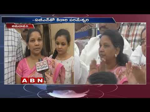 Kidari Sarveswara Rao wife Parameshwari face to face over her son Sravan Takes Oath As Minister