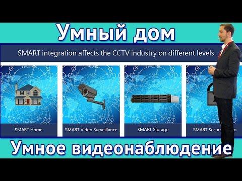 """""""Умный дом, умное видеонаблюдение. Как ожидания потребителей меняют индустрию CCTV и хранения данных"""" - это тема выступления Максима Лисновского (компания Synology) на All-over-IP."""