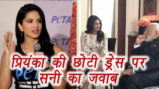 Sunny Leone PERFECT reply on Priyanka Chopra Short Dress Controversy; Watch Video | FilmiBeat