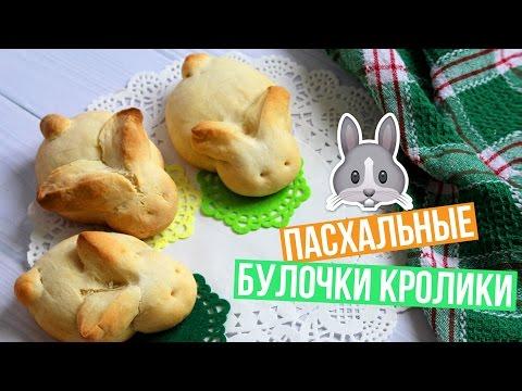 🐰ПАСХАЛЬНЫЕ булочки КРОЛИКИ🌟ПРОСТЫЕ рецепты на ПАСХУ