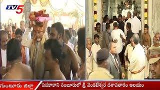 CM Chandrababu Participates in Dashavatara Venkateswara Swamy Temple Inauguration | Guntur | TV5