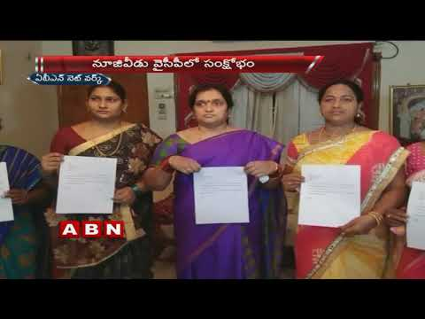 8 Nuzvid YCP Counselors Resigns Against Municipal Chairman | Krishna Dist