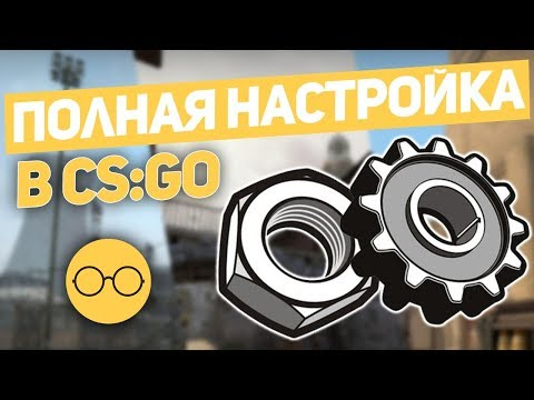 Настройка CS:GO - Прицел, руки, графика, шрифт / Gabe Follower