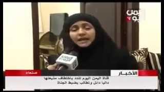 أول تصريح  ل داليا دائل مذيعة قناة اليمن اليوم بعد اختطافها 24 من قبل مسلحين في صنعاء