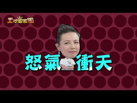 【張文綺演的太爛 讓陳孝萱大發火?!】2018.04.14天才衝衝衝預告