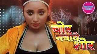 Rani Chatterjee's in Chor Machaye Shor Bhojpuri Movie II Kajal Raghwani II Sign II Bhojpuri Media