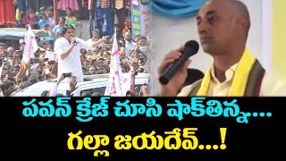 Galla Jayadev Mind Blowing Words About Pawan Kalyan