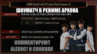 Корея 2.0: WCS 2016 Season 2 Cross Finals - Архон шоуматч