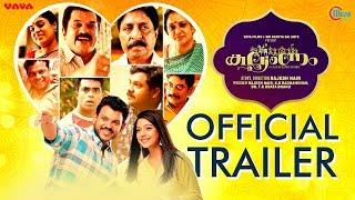 Kalyanam | Official Trailer | Shravan Mukesh, Varsha Bollamma | Rajesh Nair | Malayalam Movie | HD