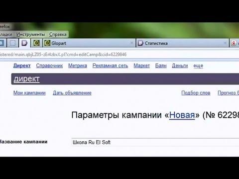 Тема: Как настроить Яндекс Директ