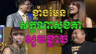 Download Lagu សារាយសក្ខណា - Ptas Lok Ta - Khmer comedy - ផ្ទះលោកតា -Grandfather's House Gratis STAFABAND