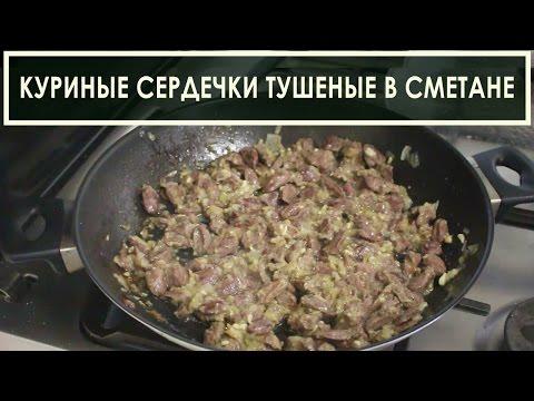 Куриные сердечки тушеные в сметане - рецепт приготовления