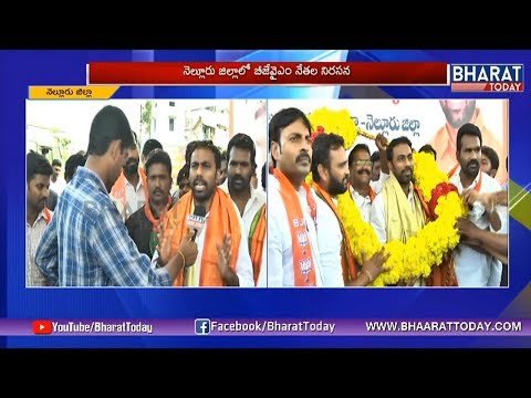 సంతకాల సేకరణ: BJYM, BJP Leaders Protest In Nellore | Bharat Today