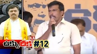 RCP Leader Ravi Shankar Reddy Speech at TDP MP CM Ramesh Ukku Deeksha in KADAPA