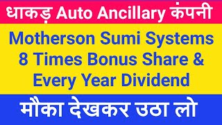 धाकड़ Auto Ancillary कंपनी  Motherson Sumi Systems - 8 Times Bonus Share Given & Every Year Dividend