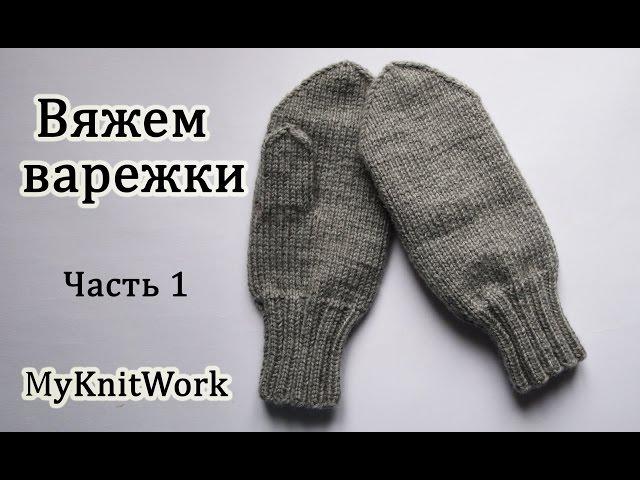 Вяжем варежки спицами. Часть 1. Knit mittens needles. Part 1.