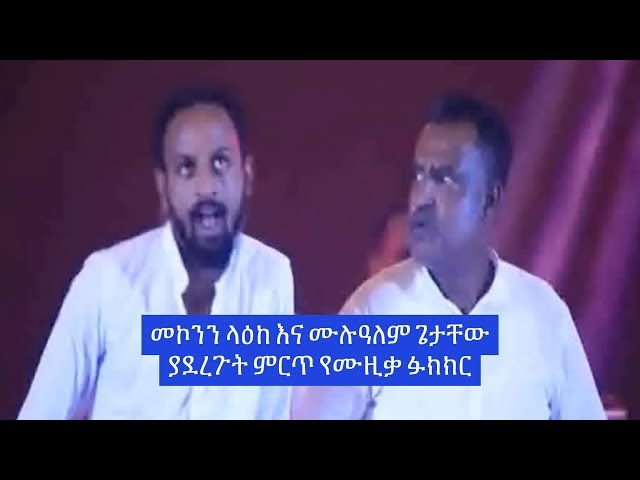 Ethiopia: Mekonnen Laeke and Mulualem Getachew On Feta show