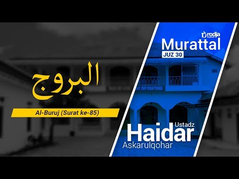 Murattal Al-Qur'an: 085. Surat Al-Buruj (Ustadz Haidar Askarulqohar)