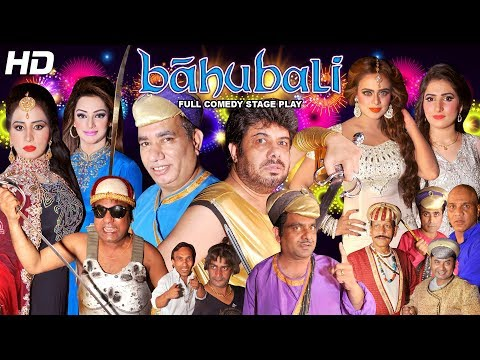 BAHUBALI (2017 FULL DRAMA) NASEEM VICKY, NASIR CHINYOTI, SOBIA KHAN -BRAND NEW PAKISTANI STAGE DRAMA