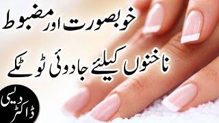megical home remedies for nail beauty care in urdu hindi | beauty tips in urdu hindi