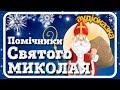 Аудіоказка Помічники Святого Миколая аудіокнига для дітей слухати онлайн mp3