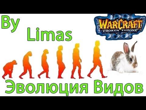 WarCraft - Эволюция Видов 53а