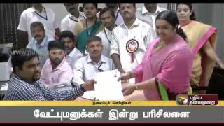 Puthiya Thalaimurai TV - News Head Lines (24/03/2017)
