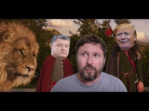 Порошенко и Трамп. Хроники Нарнии
