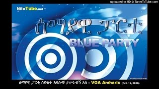 ሰማያዊ ፓርቲ (Semayawi Party) ስድስት አባሎቼ ታሠሩብኝ አለ - VOA Amharic (Oct. 12, 2016)