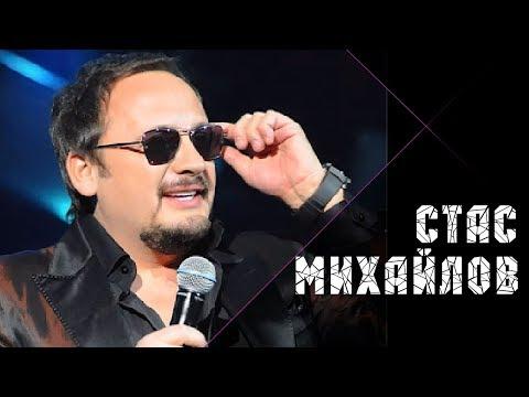 Стас Михайлов - Только ты... / Stas Mihaylov - Оnly you...