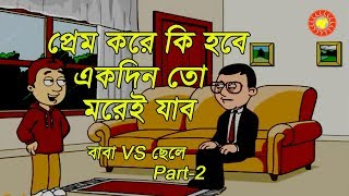 Bangla Cartoon Jokes | বাবা VS ছেলে Part -2 | Funny Cartoon Jokes Video 2018 | Mango People