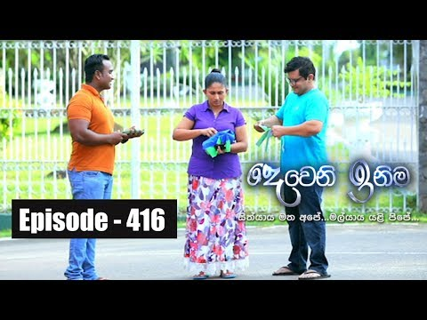 Deweni Inima | Episode 416 10th September 2018