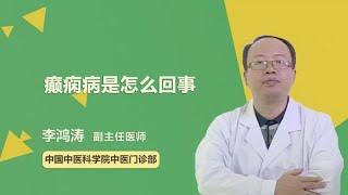 癫痫病是怎么回事 李鸿涛 中国中医科学院中医门诊部