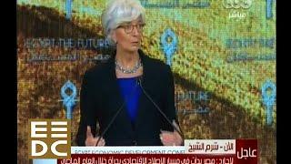 #المؤتمر_الاقتصادي | كلمة مدير صندوق النقد الدولي كريستين لاجارد