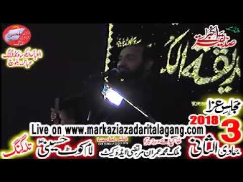 agha ali hussain qumi  yadgar majlis 3 jamadi sani talagang 2018
