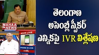 IVR Analysis On Telangana Assembly Speaker Selection