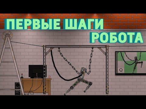 Робот учится ходить или 1 сентября для робота в Cybermotion