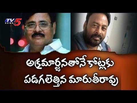 మారుతీరావు జీవితమంతా నేరాలమయం   Unknown Facts About Maruthi Rao Life   TV5 News