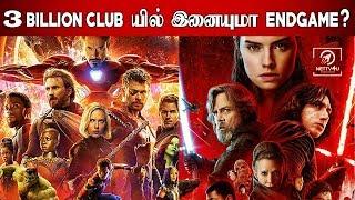 3 Billion Club-யில் இனையுமா EndGame ? Star Wars | Marvel | Avengers End Game | Iron Man | Captain