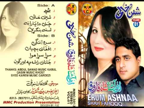Erum Ashna & Shah farooq Pashto new song 2013 Sheen Khalai Duet Album Songs