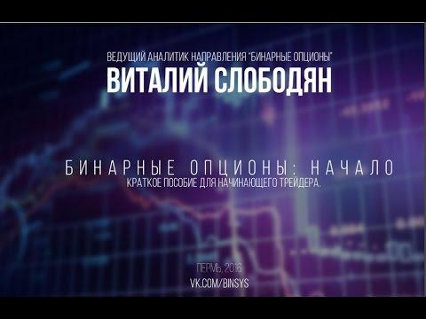 Бинарные Опционы Красноярск Обучение