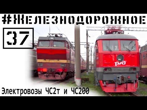 Почему у нас появились чешские электровозы ЧС2т и ЧС200? Обзор ЭП2К.  #Железнодорожное - 37 серия